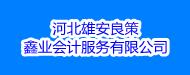 河北雄安良策鑫业会计服务有限公司