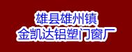 雄县雄州镇金凯达铝塑门窗厂