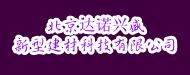 北京达诺兴盛新型建材科技有限公司