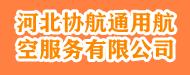 河北协航通用航空服务有限公司