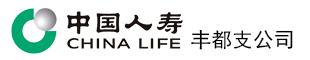 中国人寿保险股份有限公司丰都县支公司