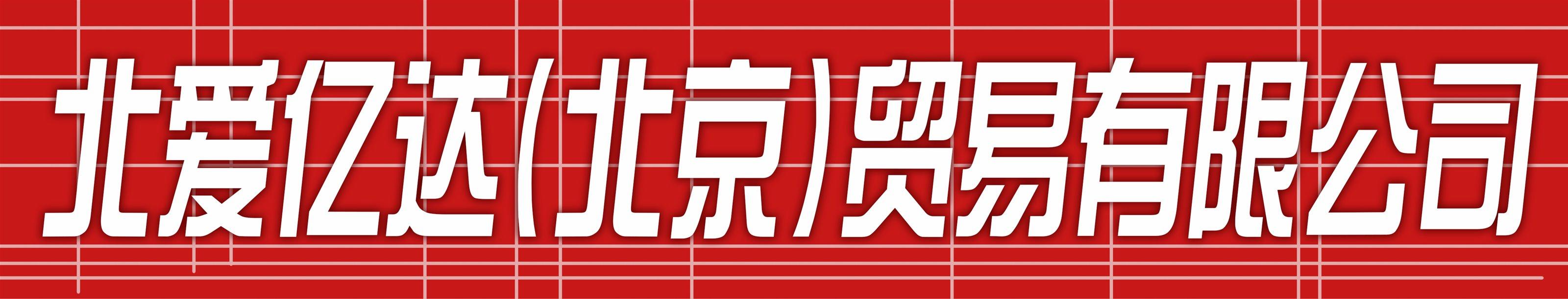 北爱亿达(北京)贸易有限公司