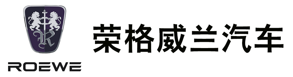 成都荣格威兰汽车销售服务有限公司