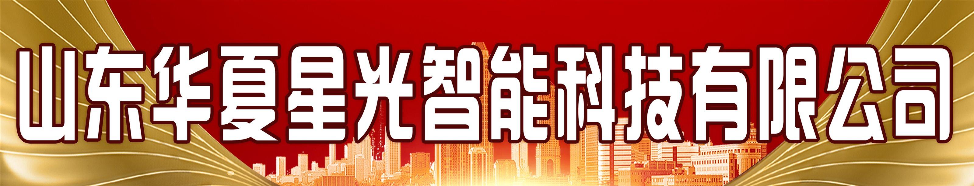 山东华夏星光智能科技有限公司