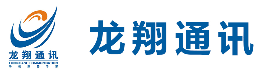 成都龙翔通讯有限责任公司