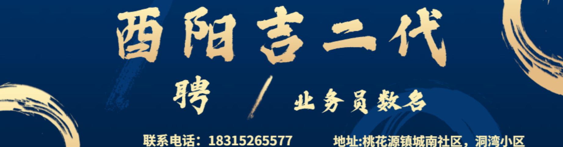 酉阳吉二代副食批发经营部