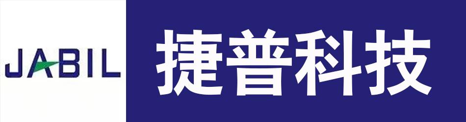 捷普科技(成都)有限公司