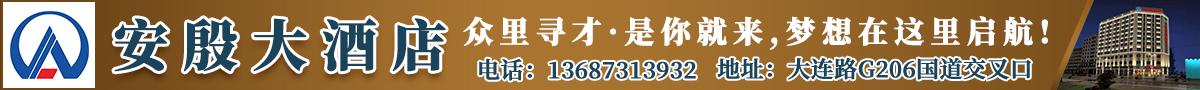 樂平市安殷酒店管理有限公司