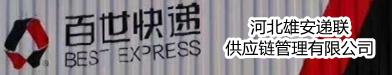 河北雄安递联供应链管理有限公司