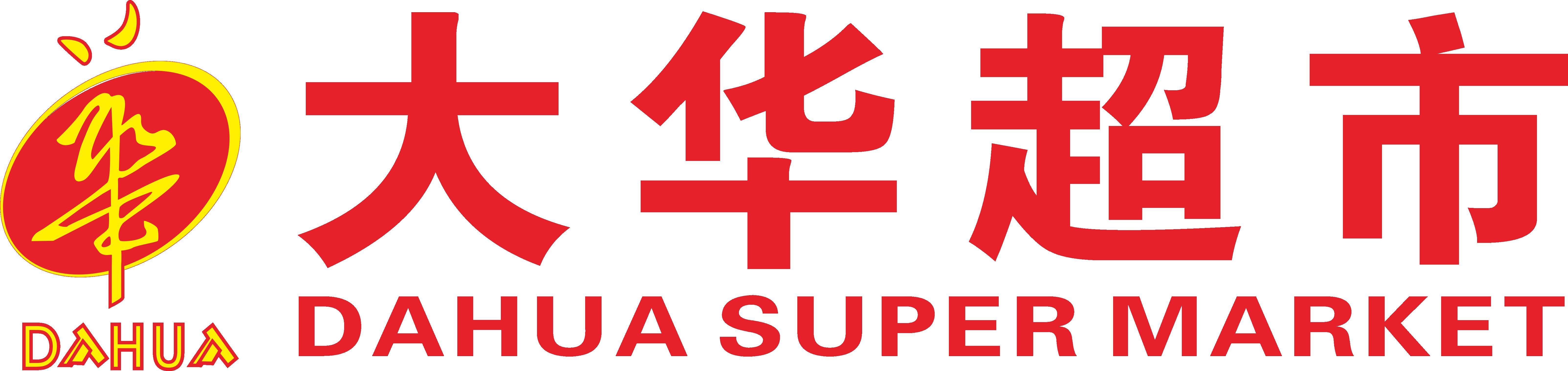 松桃大华超市有限公司