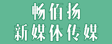 山东畅佰扬新媒体传媒有限公司