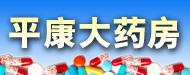 广安平康大药房有限公司