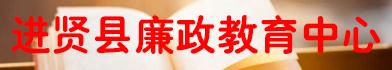 进贤县廉政教育中心
