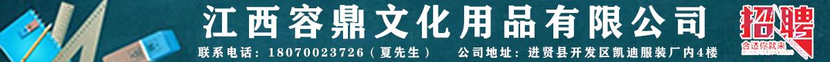 江西容鼎文化用品有限公司