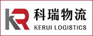 博兴县科瑞物流有限公司