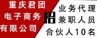 重庆君团电子商务有限公司