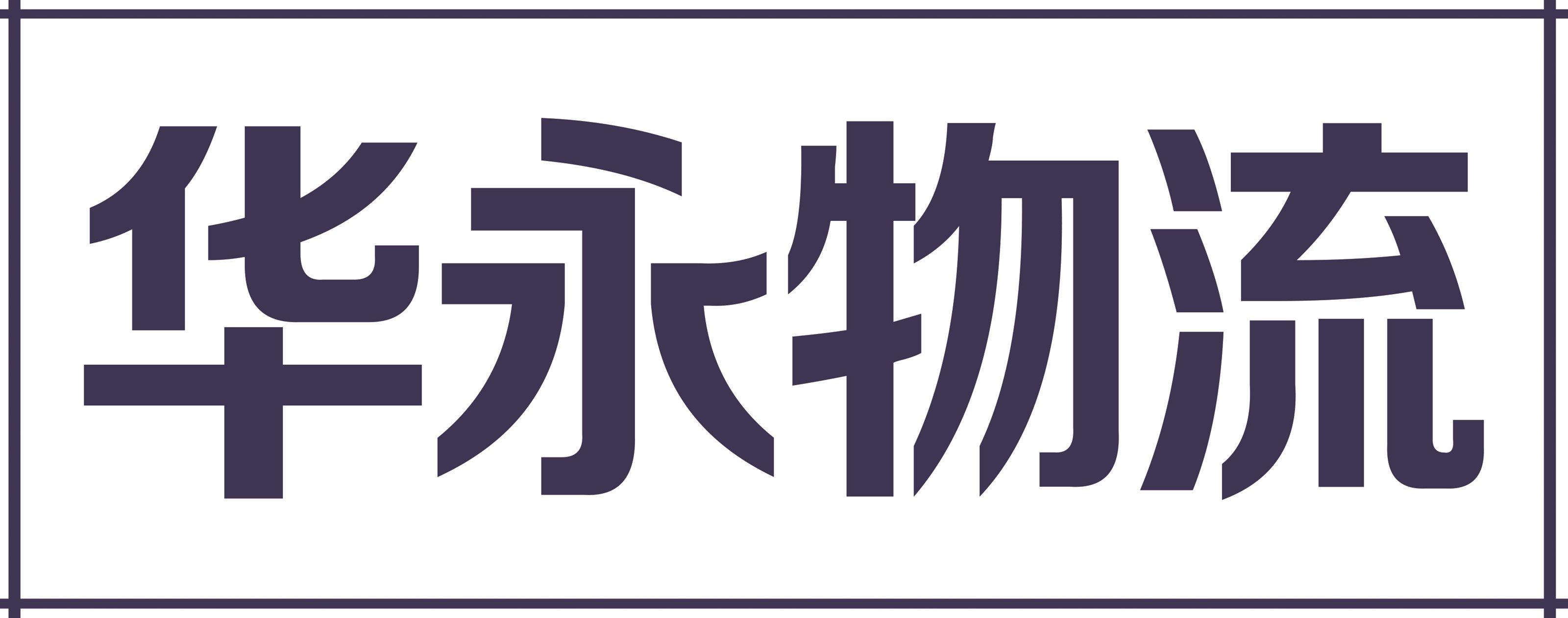 山东华永汽车物流有限公司
