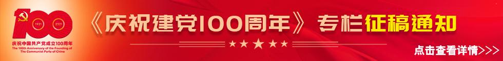 《庆祝建党100周年》专栏征集作品