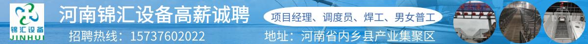 河南锦汇设备有限公司