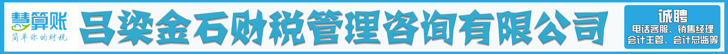 吕梁金石财税管理咨询有限公司