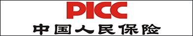 中国人民财产保险股份有限公司广饶支公司