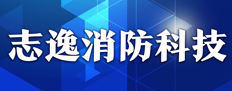 山东志逸消防科技有限公司