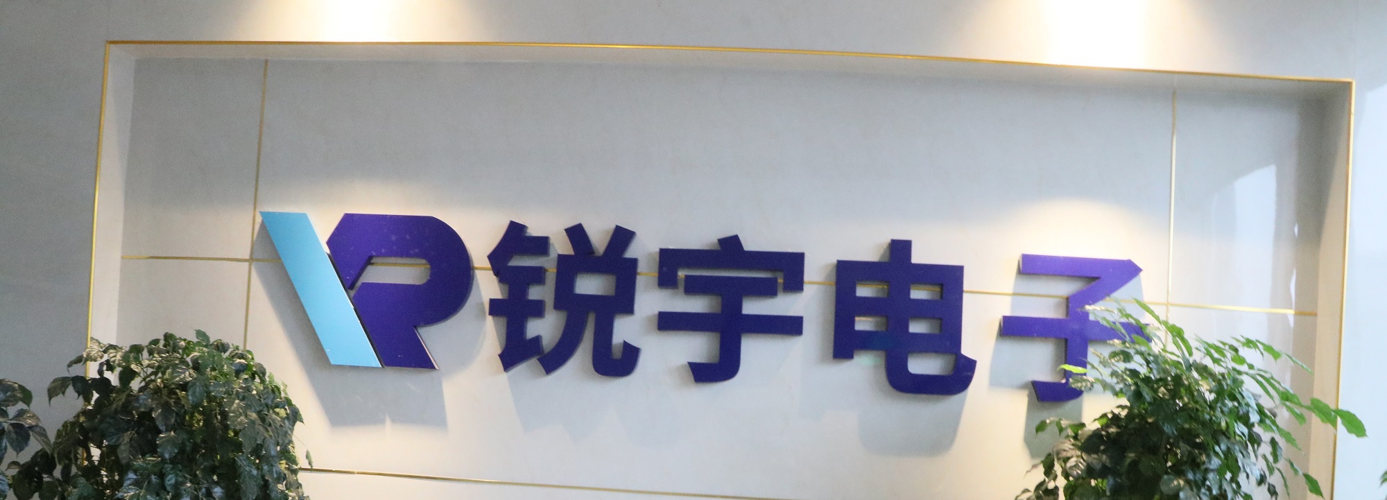 贵州松桃锐宇电子科技有限公司