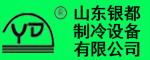 山东银都制冷设备有限公司