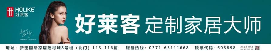 广州好莱客创意家居股份有限公司新密旗舰店