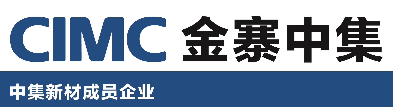 金寨中集新材科技发展有限公司