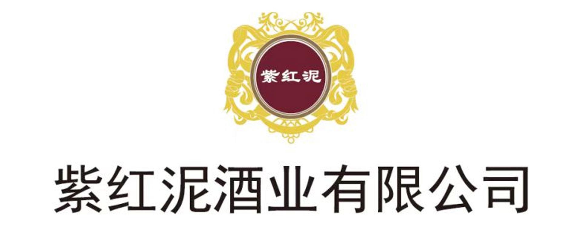 紫紅泥酒業有限公司