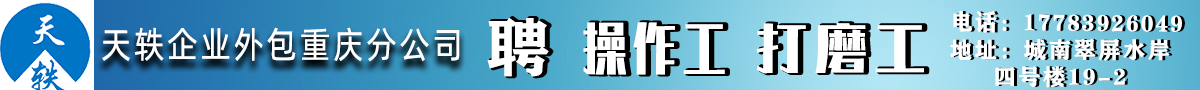 上海天轶企业服务外包重庆分公司