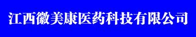 江西徽美康医药科技有限公司