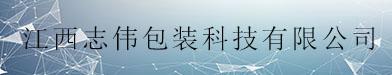 江西志伟包装科技有限公司