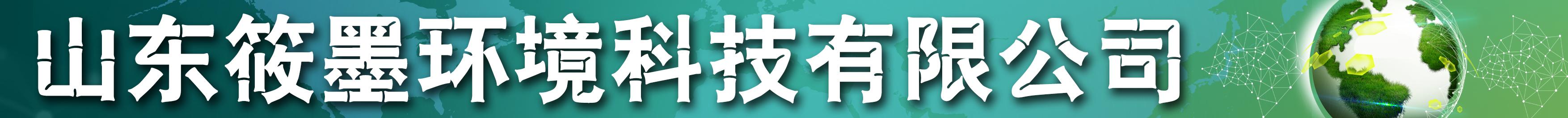 山东筱墨环境科技有限公司
