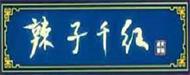 辣子千红火锅
