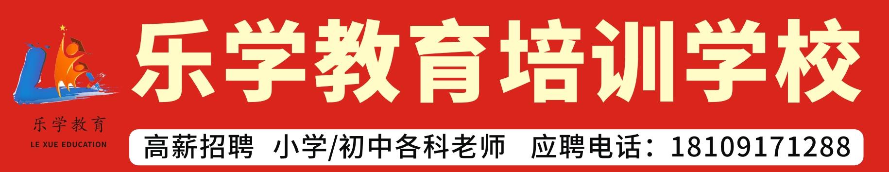 凤翔县乐学教育培训学校