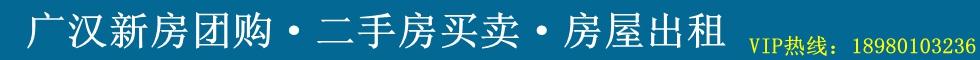 广汉房产团购热线:18980103236