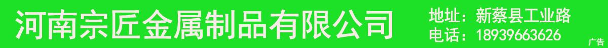 河南宗匠金属制品有限公司