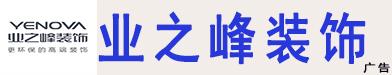 河南峰格装饰工程有限公司