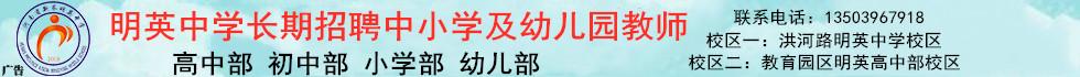 新蔡明英中学