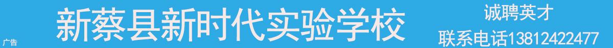 新蔡县新时代实验学校