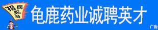龟鹿药业集团有限公司