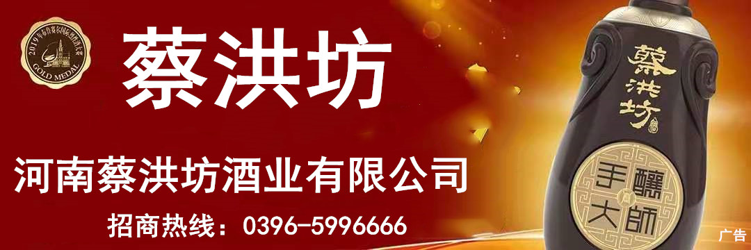 河南蔡洪坊酒业有限公司