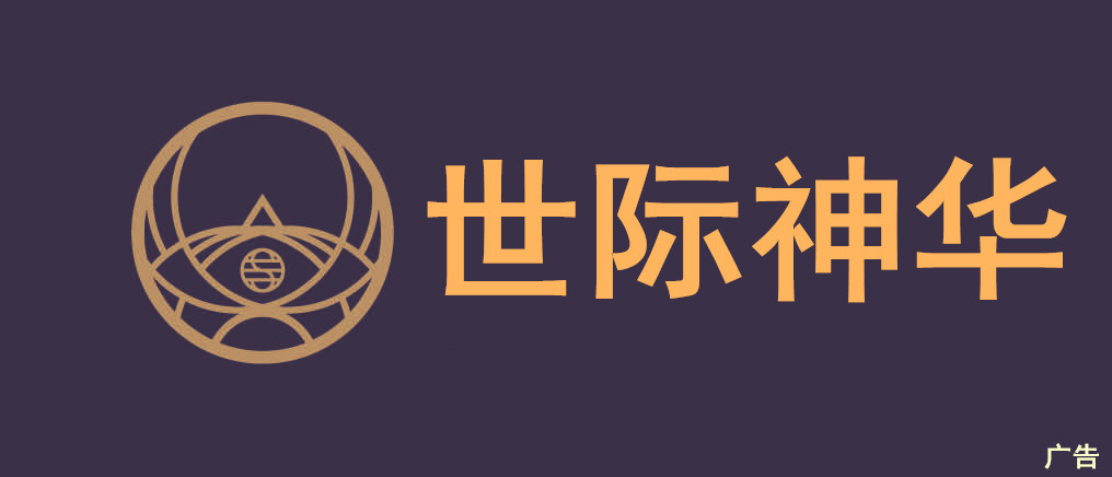 河南世际神华节能科技发展有限公司