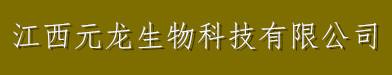 江西元龙生物科技有限公司