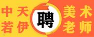 重庆中天若伊教育咨询服务有限公司