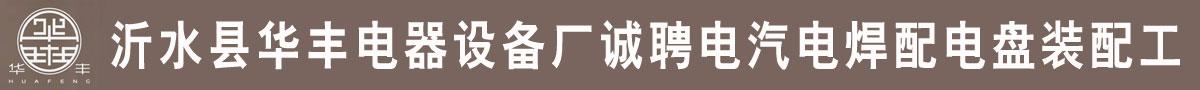 沂水县华丰电器设备厂