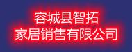 容城县智拓家居销售有限公司