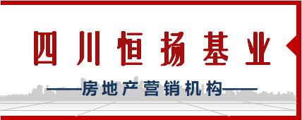 四川恒扬基业房地产营销机构